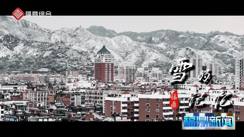 【短视频】---福鼎雪的记忆