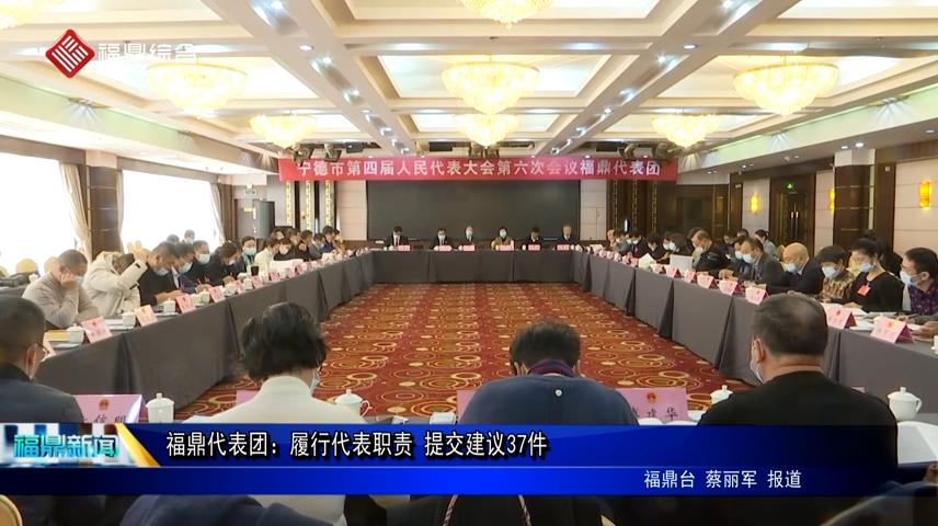 福鼎代表团:履行代表职责 提交建议37件