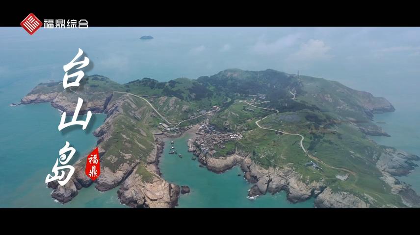 【短视频】---台山岛