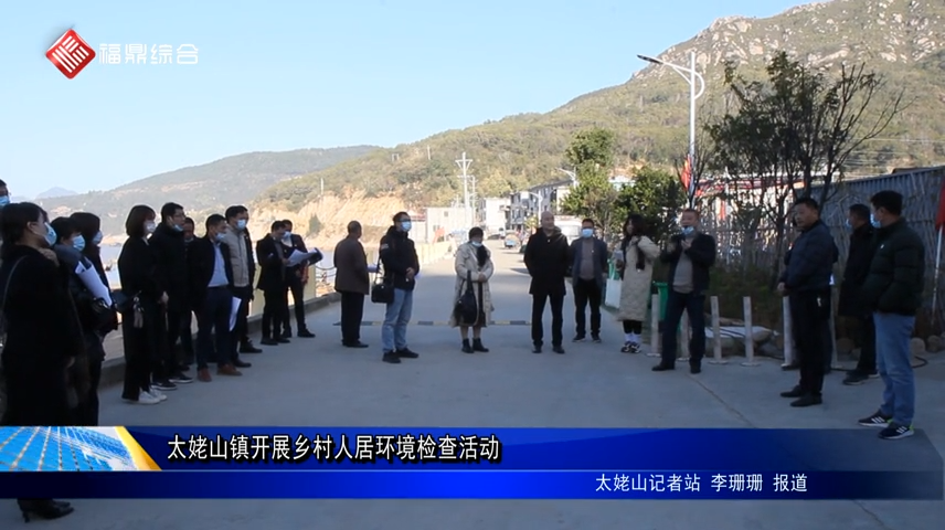 太姥山镇开展乡村人居环境检查活动