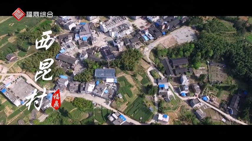 【短视频】---西昆村