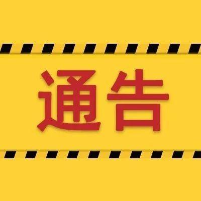 福鼎市关于奖励举报偷越国(边)境违法犯罪的通告