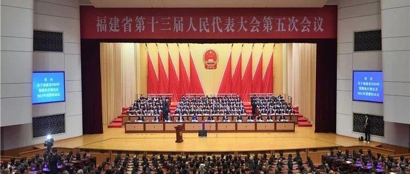 团结奋斗,勇往直前!福建省十三届人大五次会议闭幕