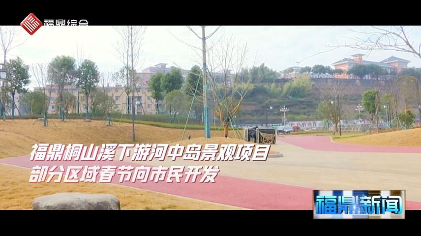 【短视频】河中岛景观部分区域春节可向市民开放
