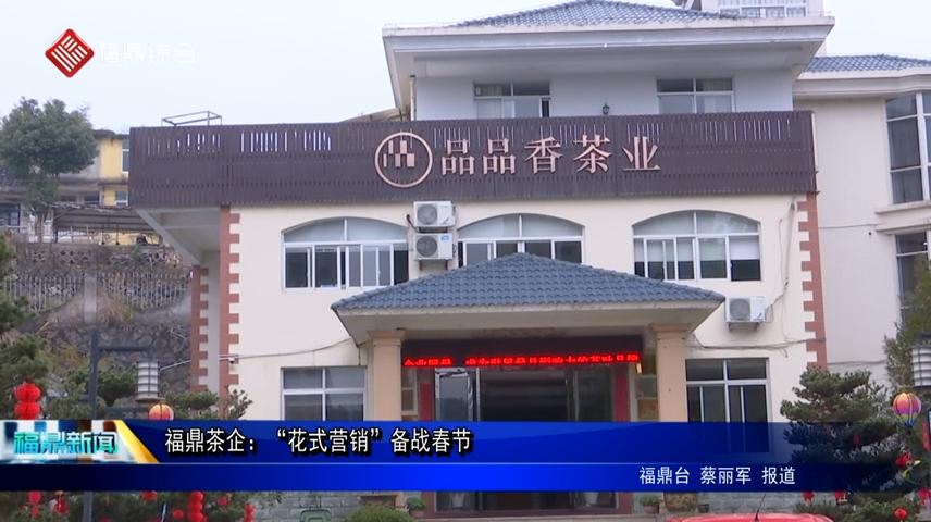 """福鼎茶企:""""花式营销""""备战春节"""
