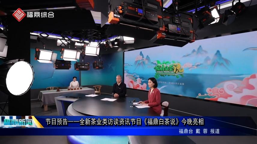 节目预告——全新茶业类访谈资讯节目《福鼎白茶说》今晚亮相