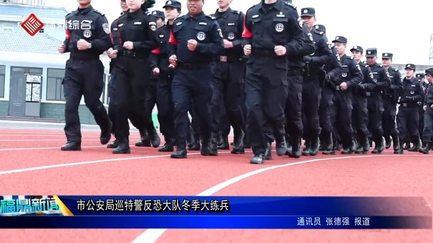 市公安局巡特警反恐大队冬季大练兵