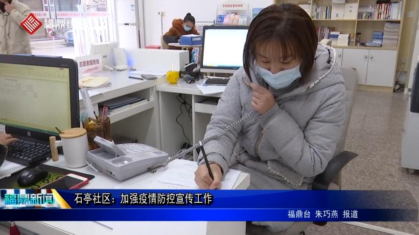 石亭社区:加强疫情防控宣传工作