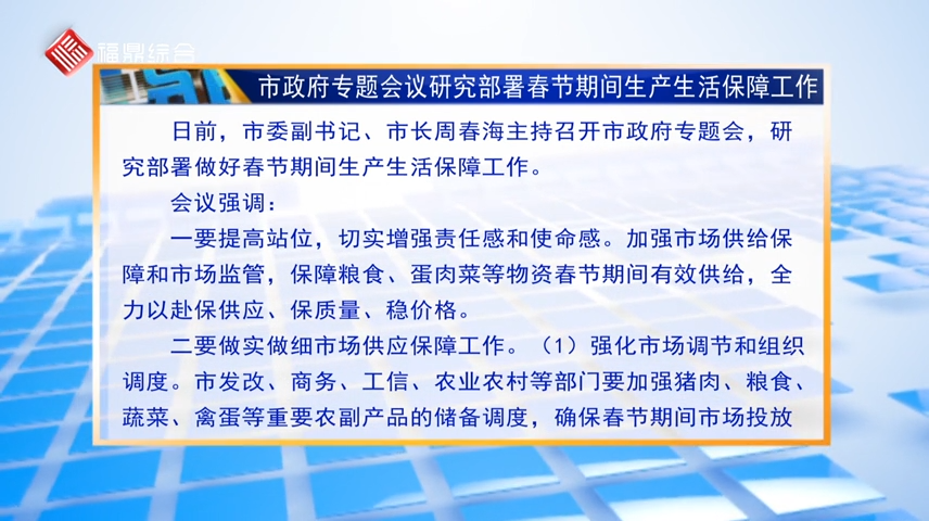 【字幕】市政府专题会议研究部署春节期间生产生活保障工作