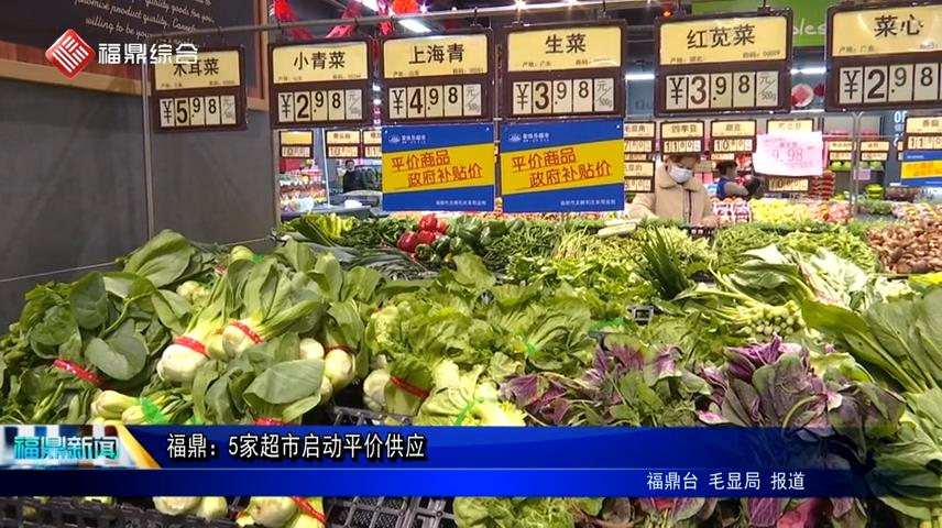 福鼎:5家超市启动平价供应