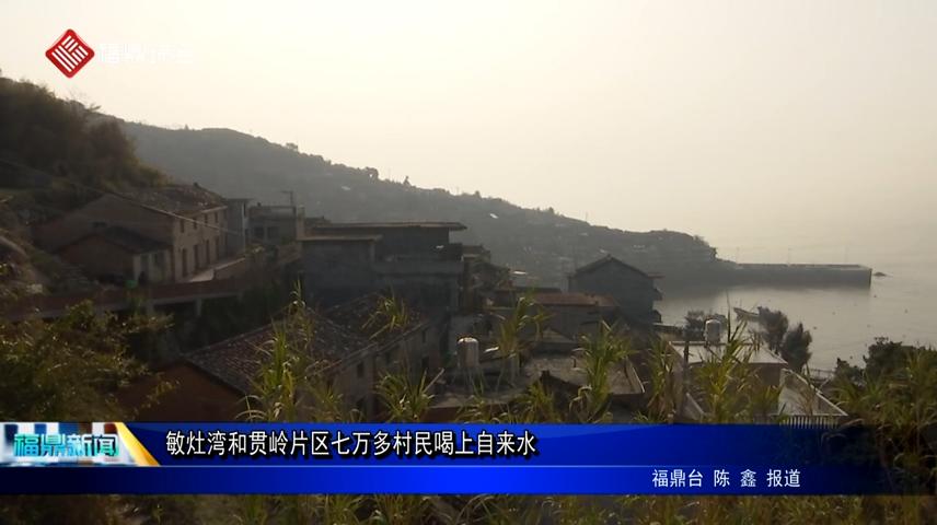 敏灶湾和贯岭片区七万多村民喝上自来水
