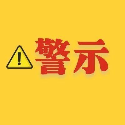 第四期福鼎市餐饮从业人员违反《规定》处罚名单→