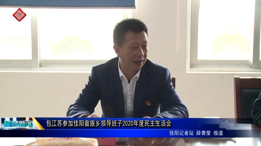 包江苏参加佳阳畲族乡领导班子2020年度民主生活会