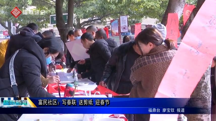 富民社区:写春联 送剪纸 迎春节