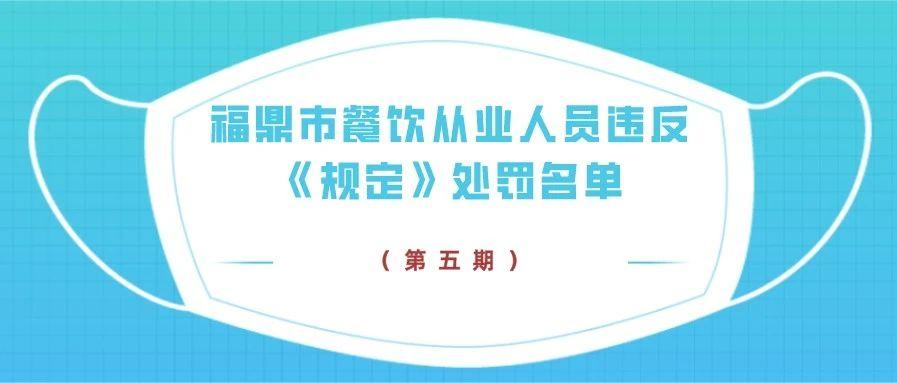 曝光!第五期福鼎市餐饮从业人员违反《规定》处罚名单→