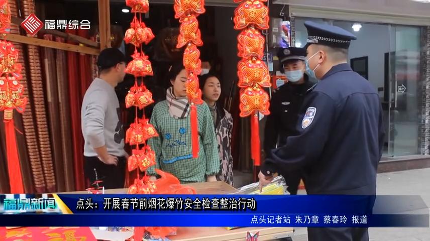 点头:开展春节前烟花爆竹安全检查整治行动