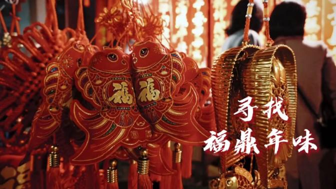 【网络中国节】寻找福鼎年味