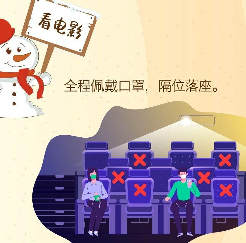春节收快递、看电影时如何做好防护?你想知道在这→