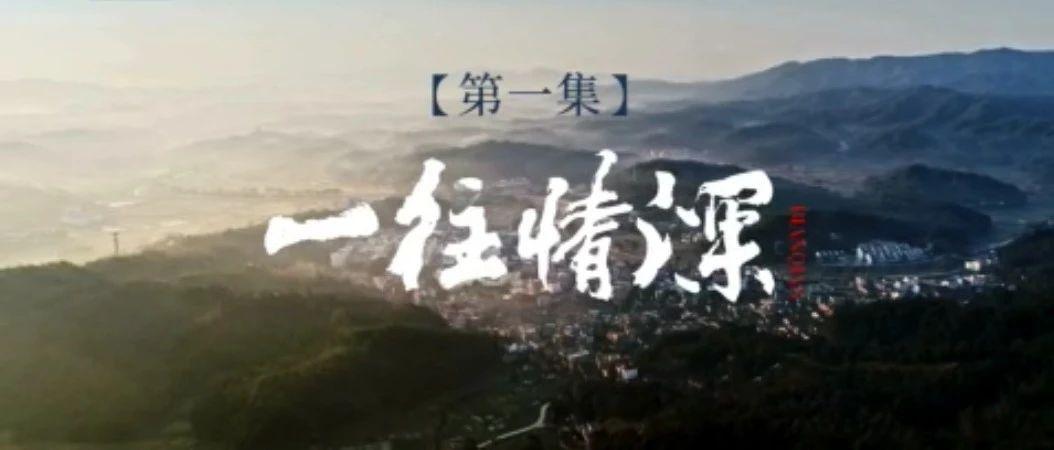 系列时政微视频·变迁丨一往情深——总书记指挥打赢世纪脱贫攻坚战