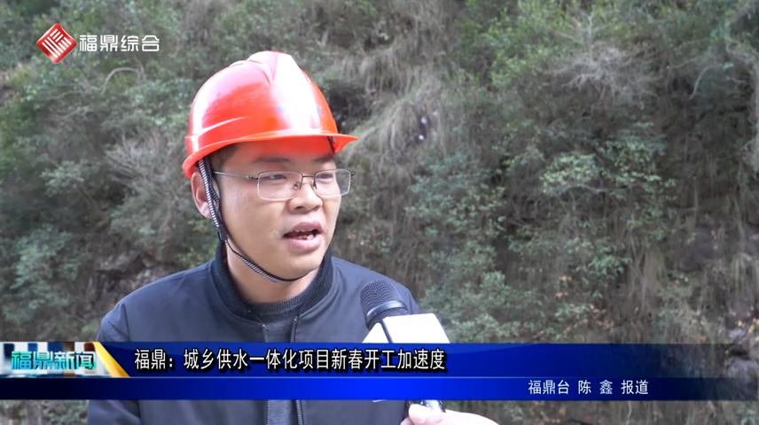 福鼎:城乡供水一体化项目新春开工加速度