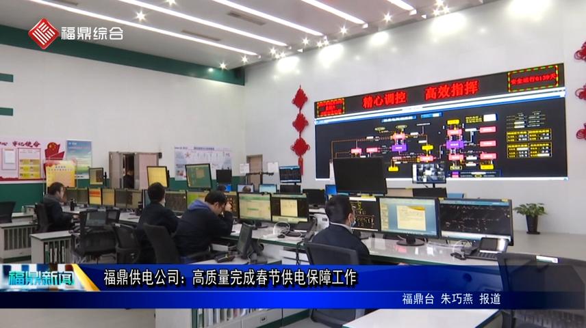 福鼎供电公司:高质量完成春节供电保障工作