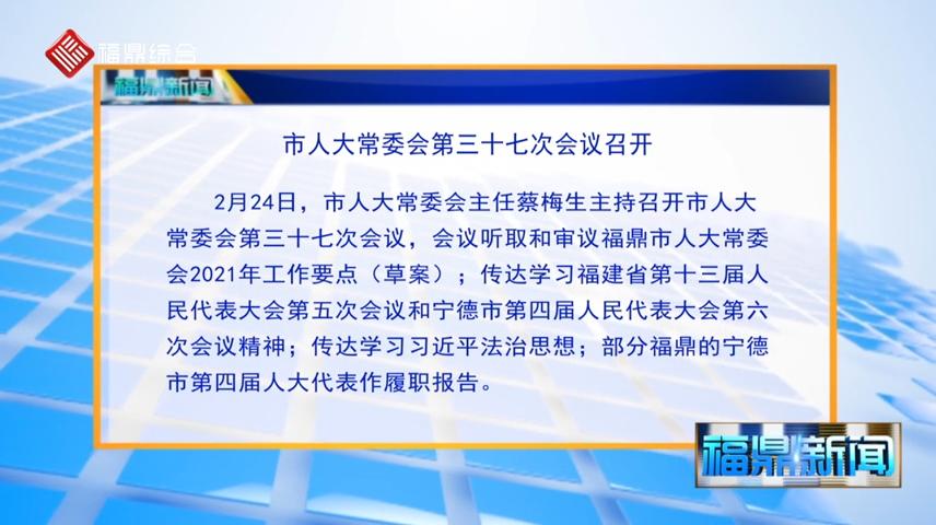 市人大常委会第三十七次会议召开(字幕)