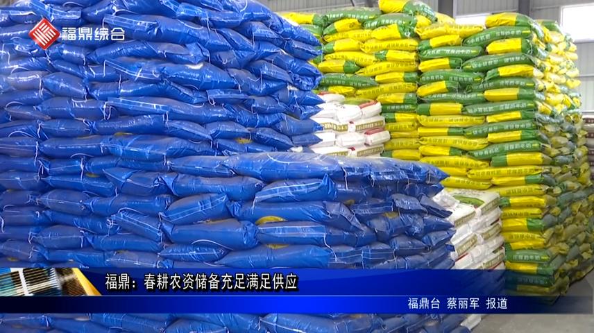 福鼎:春耕农资储备充足满足供应
