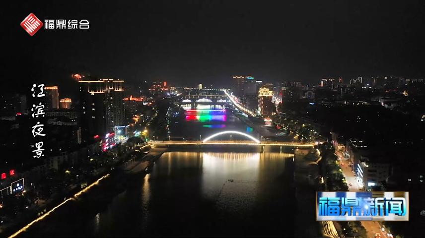 【短视频】江滨夜景 灯火辉煌