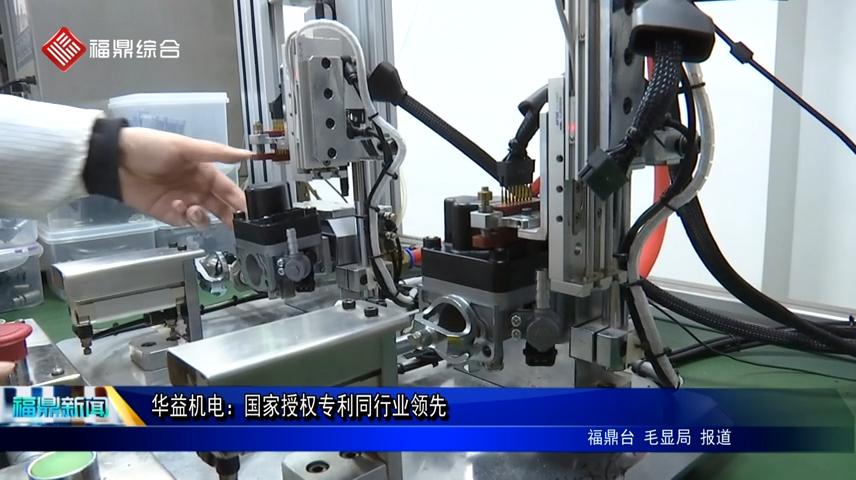 华益机电:国家授权专利同行业领先