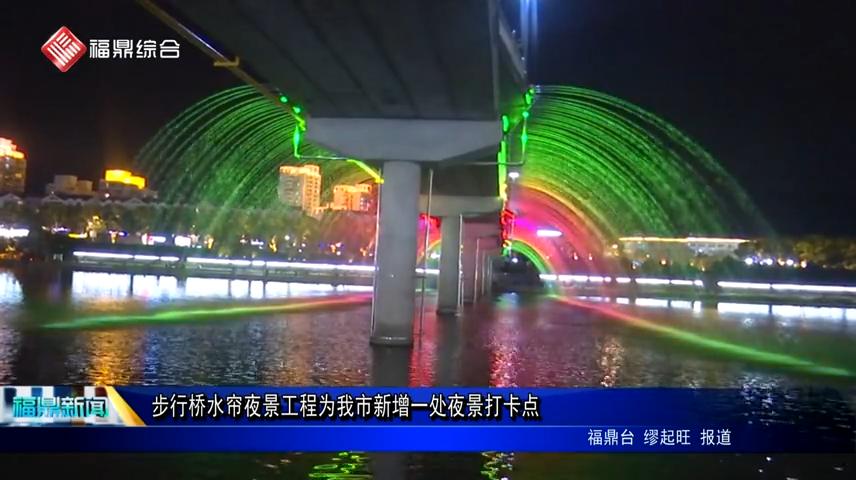步行桥水帘夜景工程为我市新增一处夜景打卡点