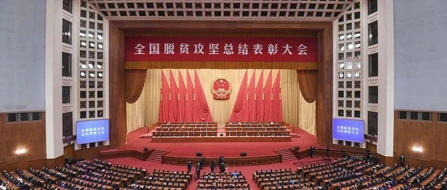 习近平庄严宣告:我国脱贫攻坚战取得了全面胜利!
