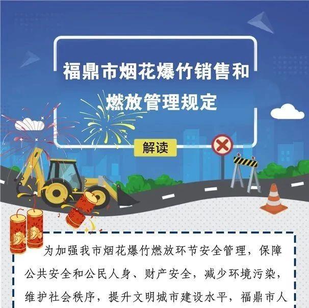 收藏好!一图读懂福鼎市烟花爆竹销售和燃放管理规定