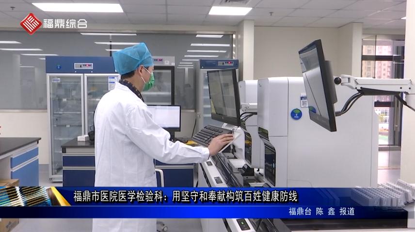 福鼎市医院医学检验科:用坚守和奉献构筑百姓健康防线