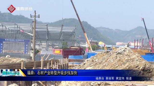 福鼎:石材产业转型升级步伐加快