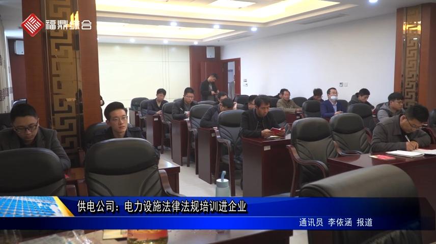 供电公司:电力设施法律法规培训进企业