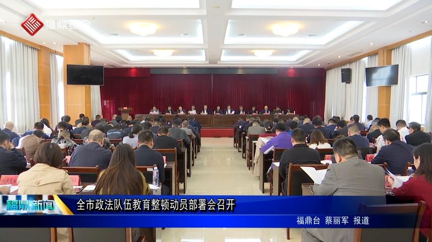 全市政法队伍教育整顿动员部署会召开