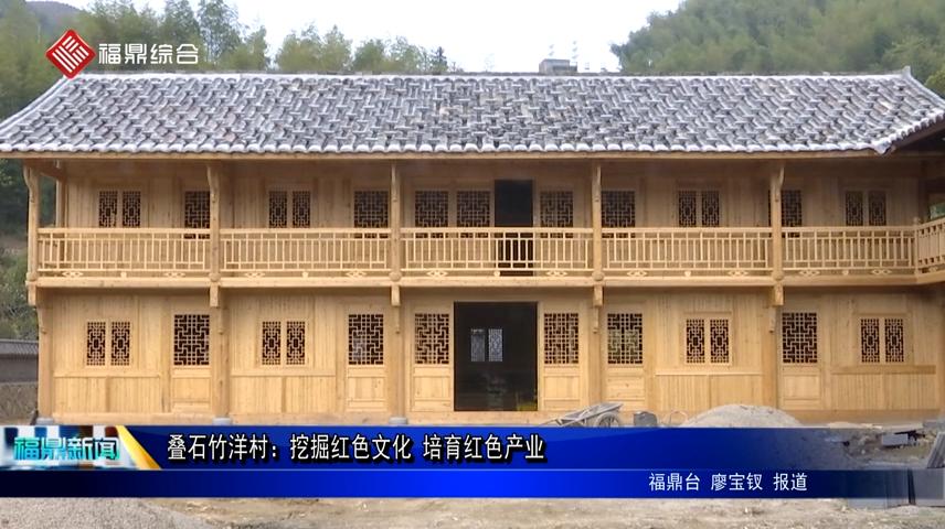 叠石竹洋村:挖掘红色文化 培育红色产业