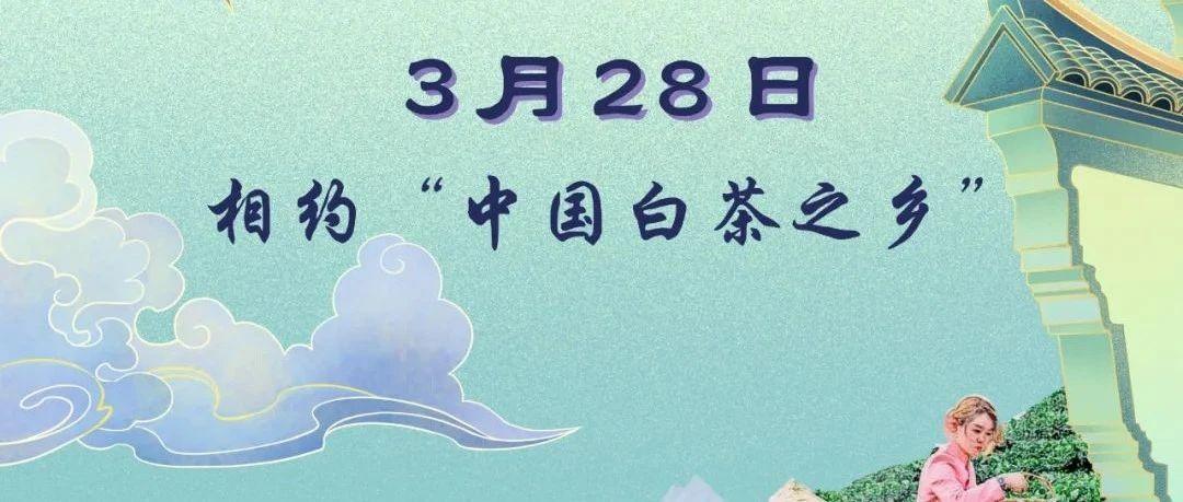 直播预告丨开茶节来啦,3月28日不见不散!