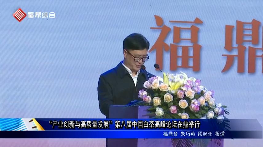 """""""产业创新与高质量发展""""第八届中国白茶高峰论坛在鼎举行"""