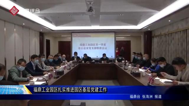 福鼎工业园区扎实推进园区基层党建工作