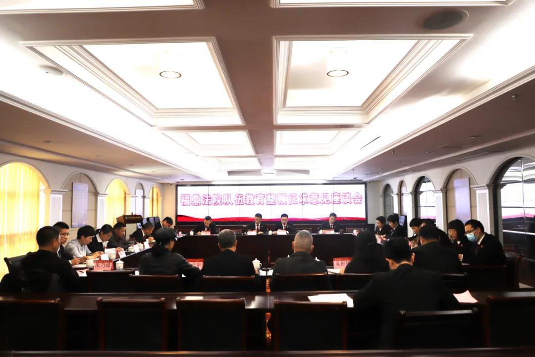 队伍教育整顿|福鼎法院召开队伍教育整顿征求意见座谈会