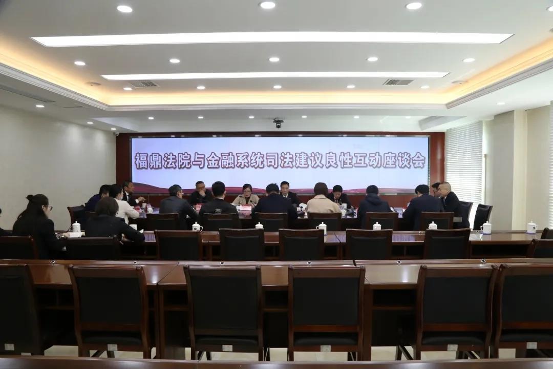 队伍教育整顿|福鼎法院联合金融系统召开司法建议良性互动座谈会