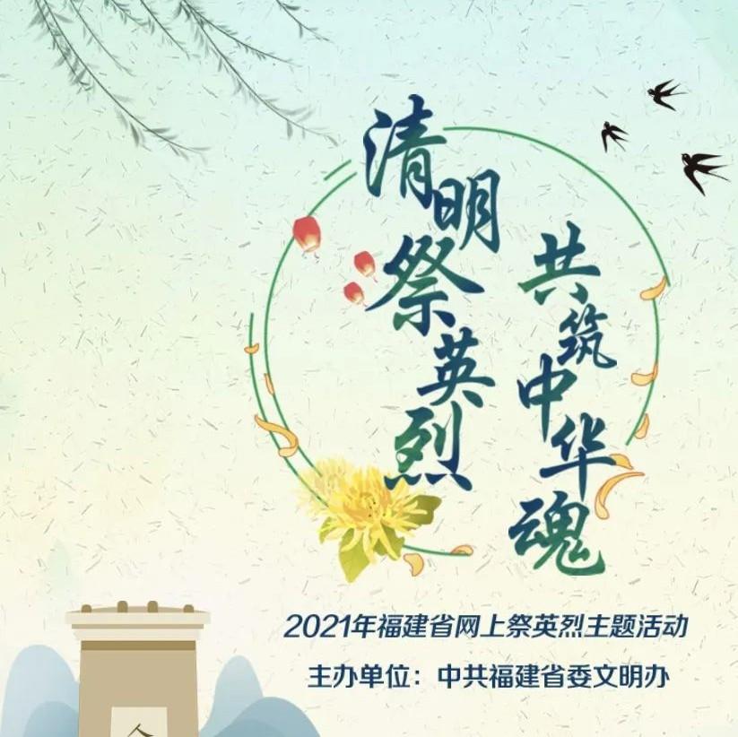 """@所有人,福建""""2021清明网上祭英烈""""活动开始了!"""