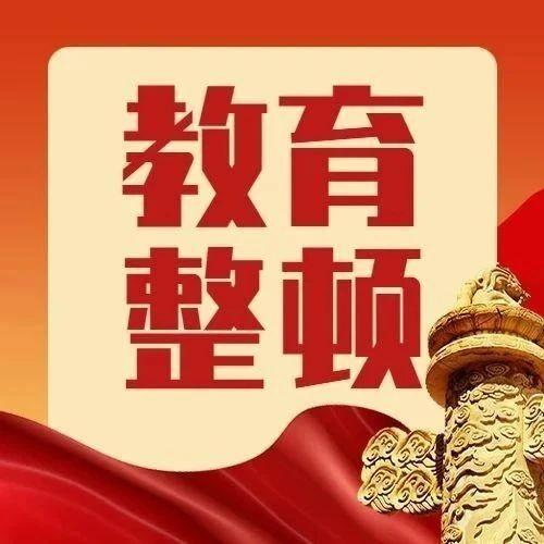 【教育整顿】观《平安中国之守护者》悟初心奋进!