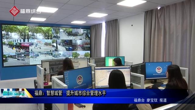 福鼎:智慧城管  提升城市综合管理水平