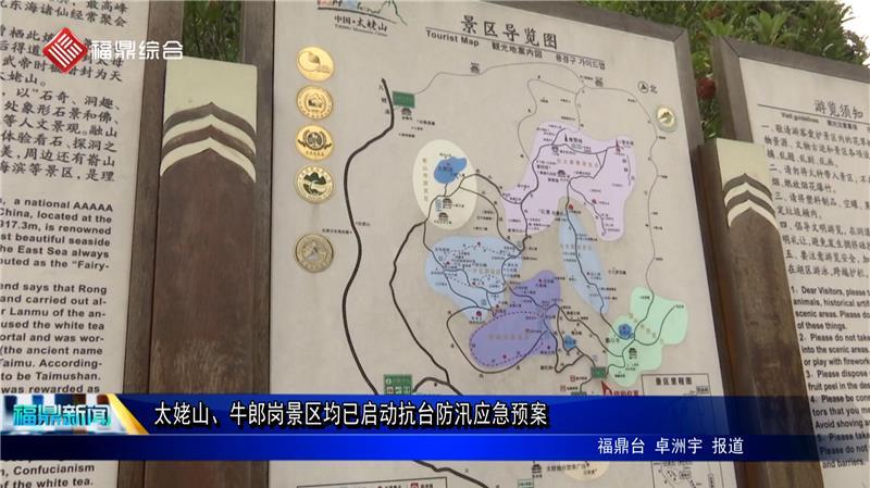 太姥山、牛郎岗景区均已启动抗台防汛应急预案