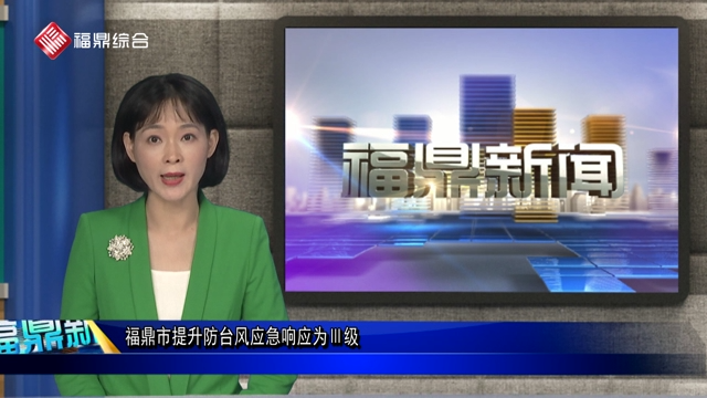 福鼎市提升防台风应急响应为III级