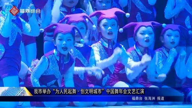 """我市举办""""为人民起舞·创文明城市""""中国舞年会文艺汇演"""