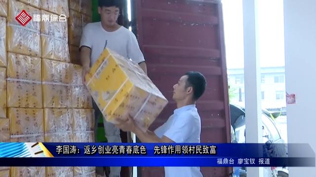 李国涛:返乡创业亮青春底色  先锋作用领村民致富