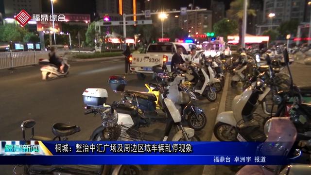 桐城:整治中汇广场及周边区域车辆乱停现象